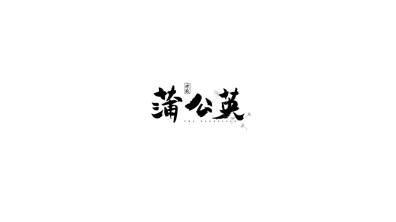 8P Chinese traditional calligraphy brush calligraphy font style appreciation #.1802