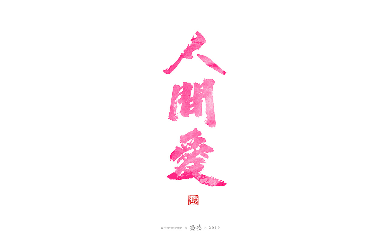 9P Chinese traditional calligraphy brush calligraphy font style appreciation #.1803