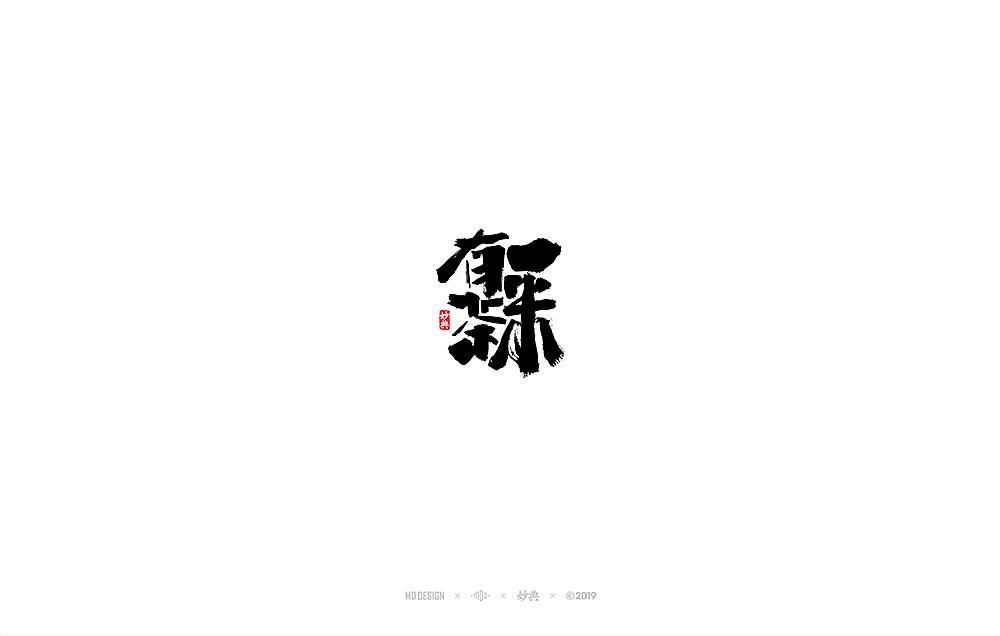 72P Creative Chinese font logo design scheme #.1744