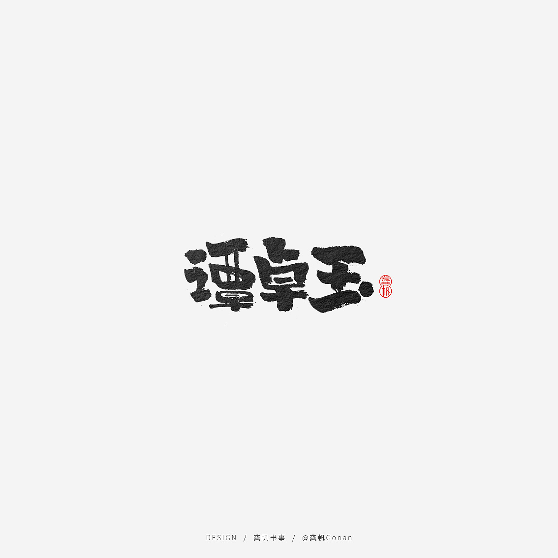 15P Chinese traditional calligraphy brush calligraphy font style appreciation #.1804