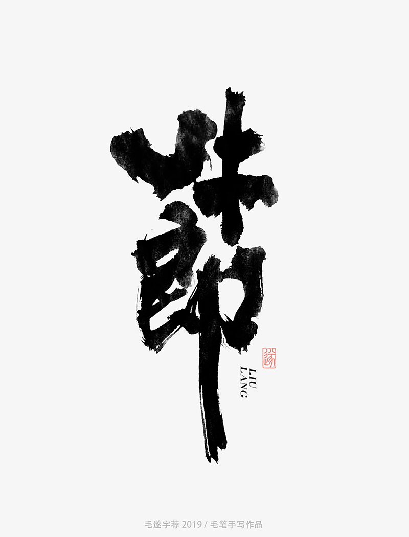 7P Chinese traditional calligraphy brush calligraphy font style appreciation #.1805