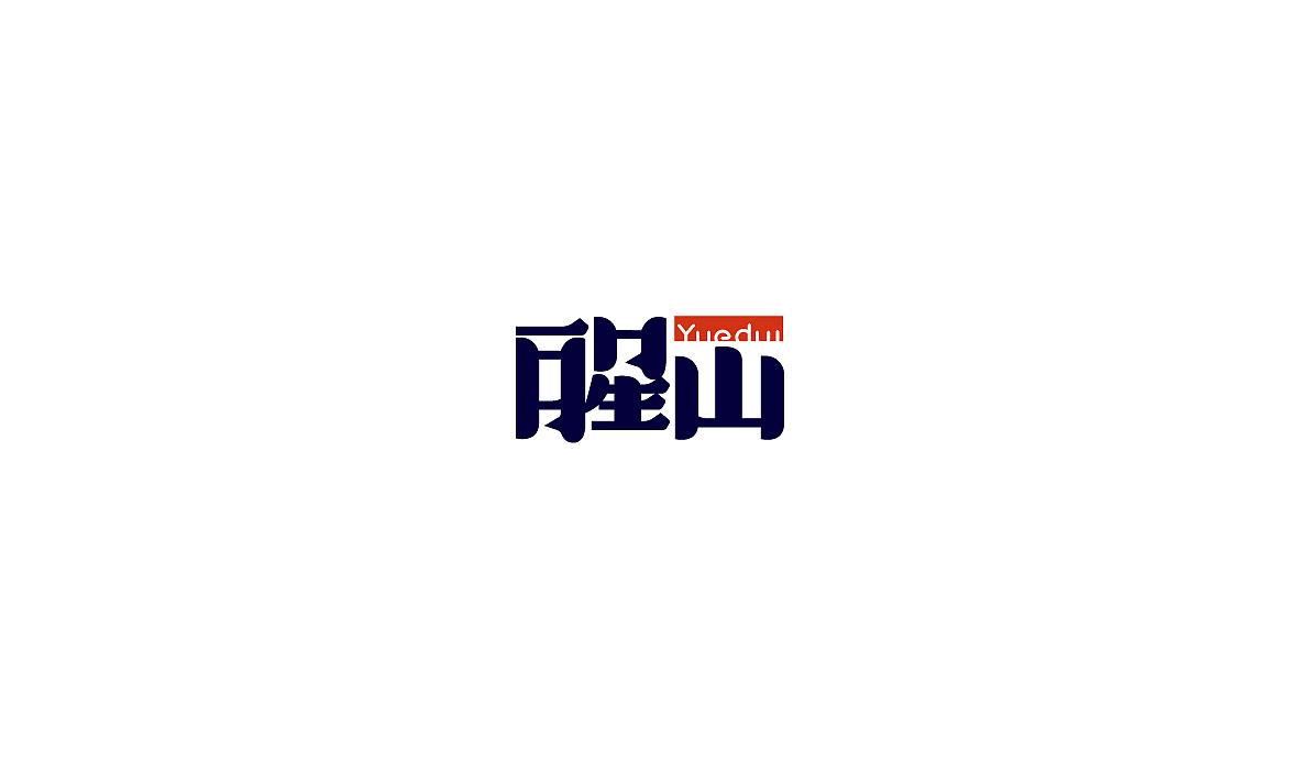 31P Creative Chinese font logo design scheme #.1745
