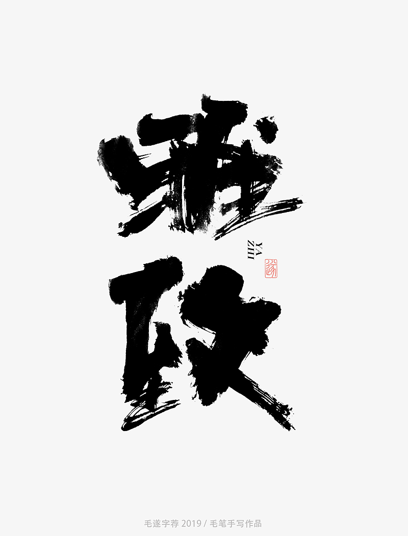 10P Chinese traditional calligraphy brush calligraphy font style appreciation #.1809