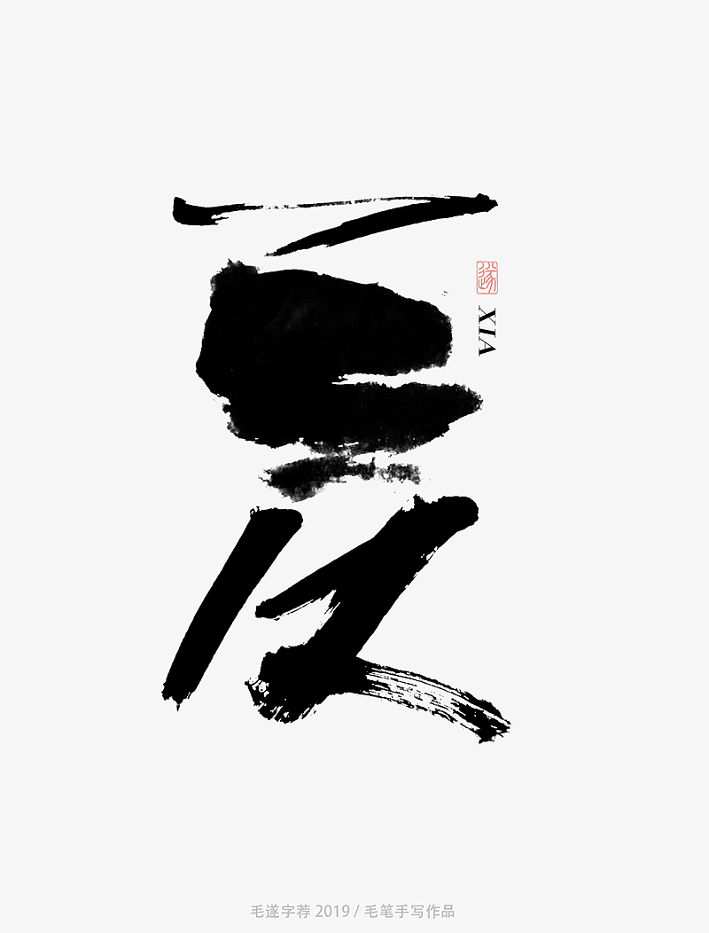 10P Chinese traditional calligraphy brush calligraphy font style appreciation #.1810