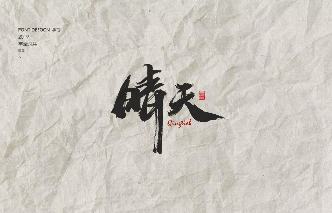 23P Chinese traditional calligraphy brush calligraphy font style appreciation #.1808