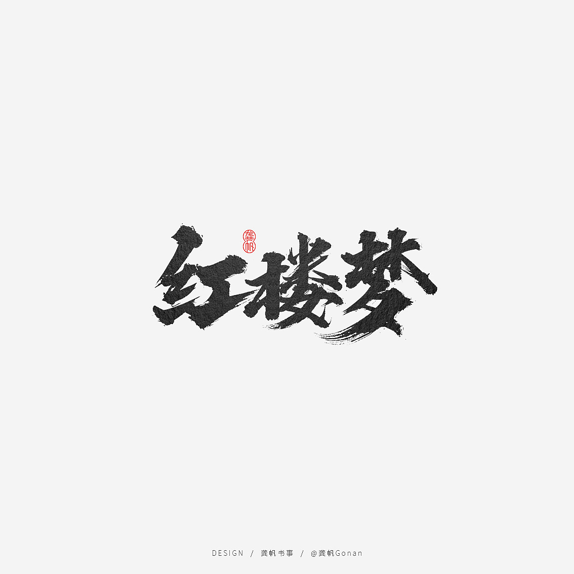 10P Chinese traditional calligraphy brush calligraphy font style appreciation #.1812