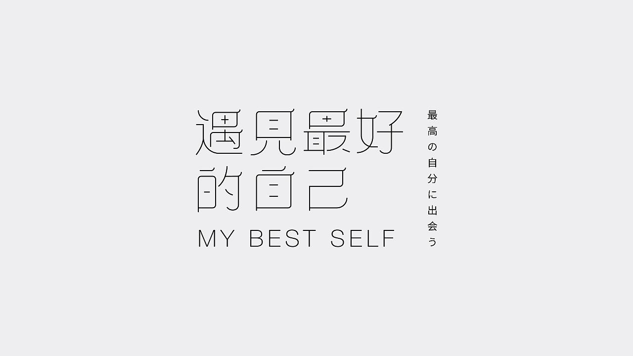 19P Creative Chinese font logo design scheme #.1748