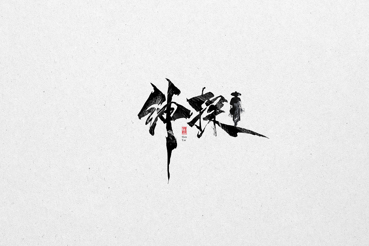 8P Chinese traditional calligraphy brush calligraphy font style appreciation #.1814