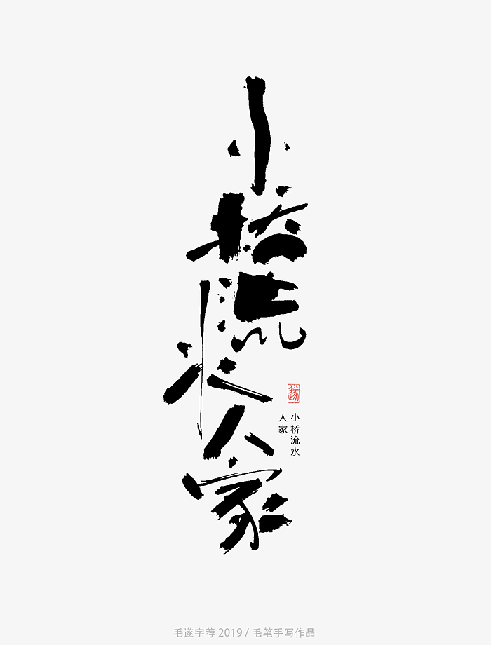 9P Chinese traditional calligraphy brush calligraphy font style appreciation #.1816