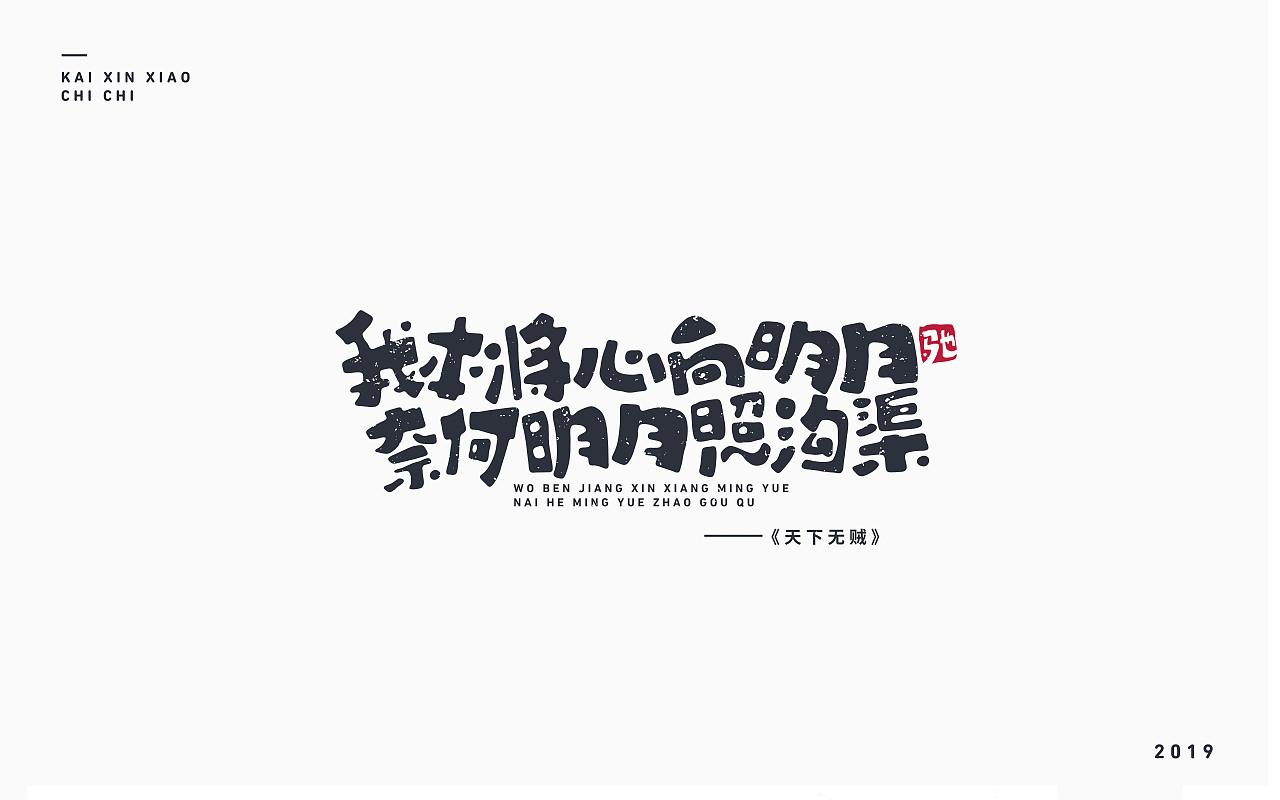 10P Creative Chinese font logo design scheme #.1749