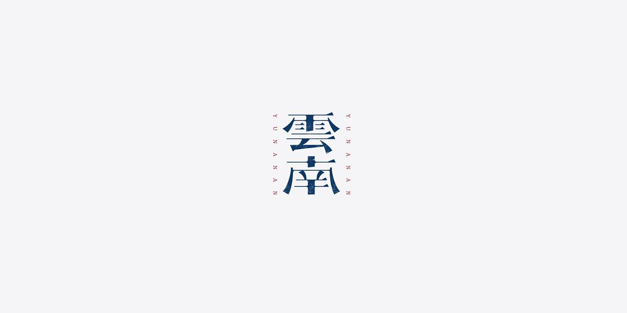 23P Creative Chinese font logo design scheme #.1750
