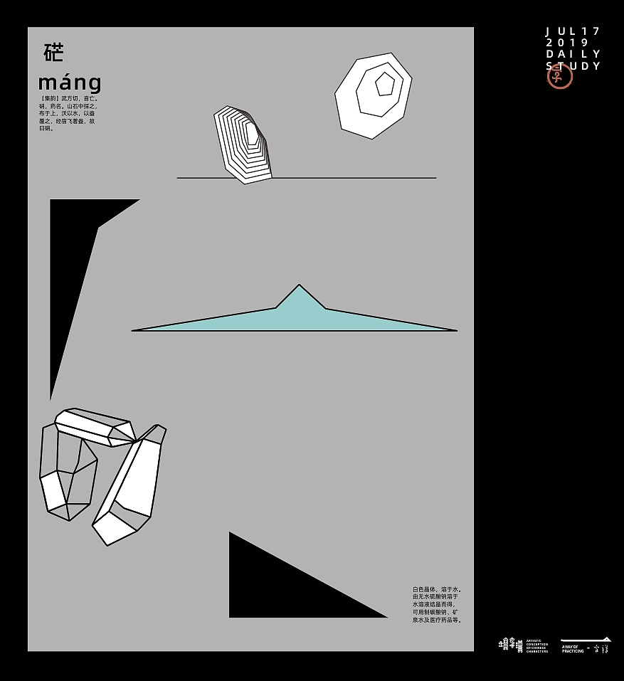 31P Creative abstract concept Chinese font design #.47