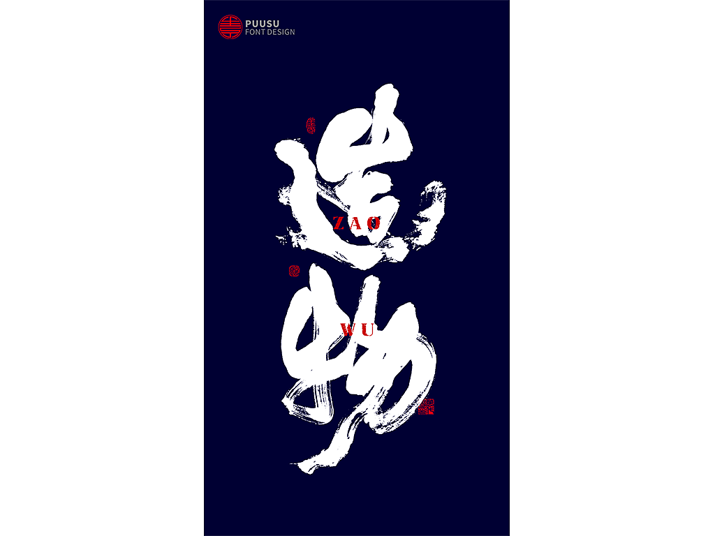 10P Chinese traditional calligraphy brush calligraphy font style appreciation #.1818