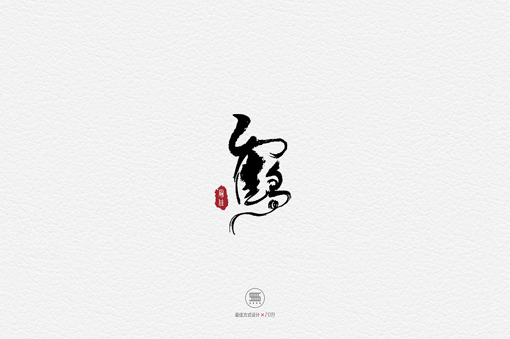 13P Chinese traditional calligraphy brush calligraphy font style appreciation #.1819