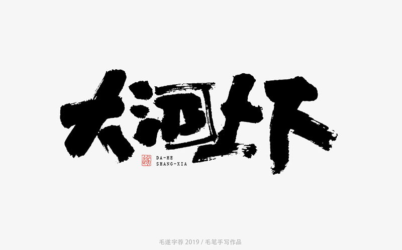 14P Chinese traditional calligraphy brush calligraphy font style appreciation #.1820