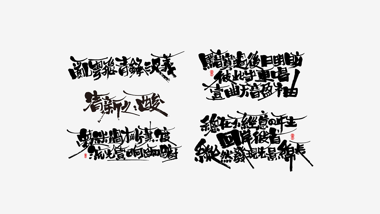 21P Chinese traditional calligraphy brush calligraphy font style appreciation #.1822