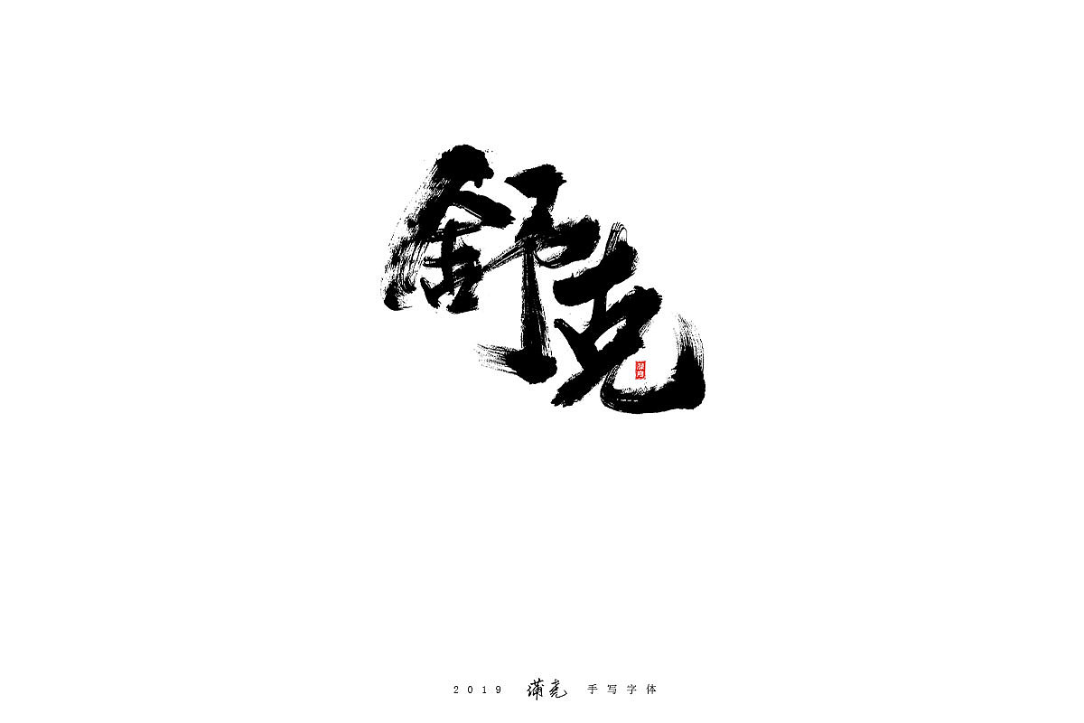 100P Chinese traditional calligraphy brush calligraphy font style appreciation #.1821
