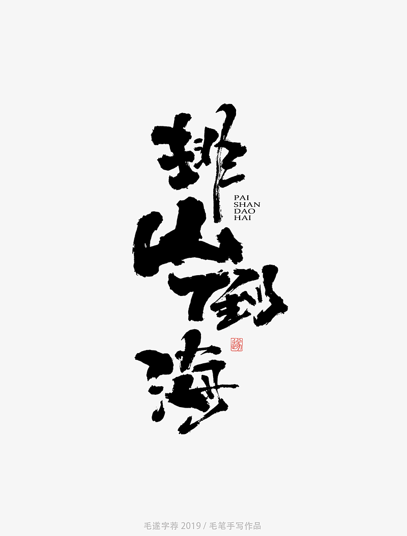 9P Chinese traditional calligraphy brush calligraphy font style appreciation #.1824