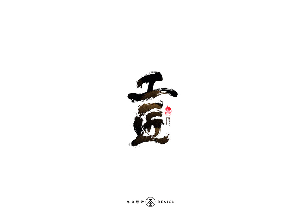 30P Chinese traditional calligraphy brush calligraphy font style appreciation #.1825