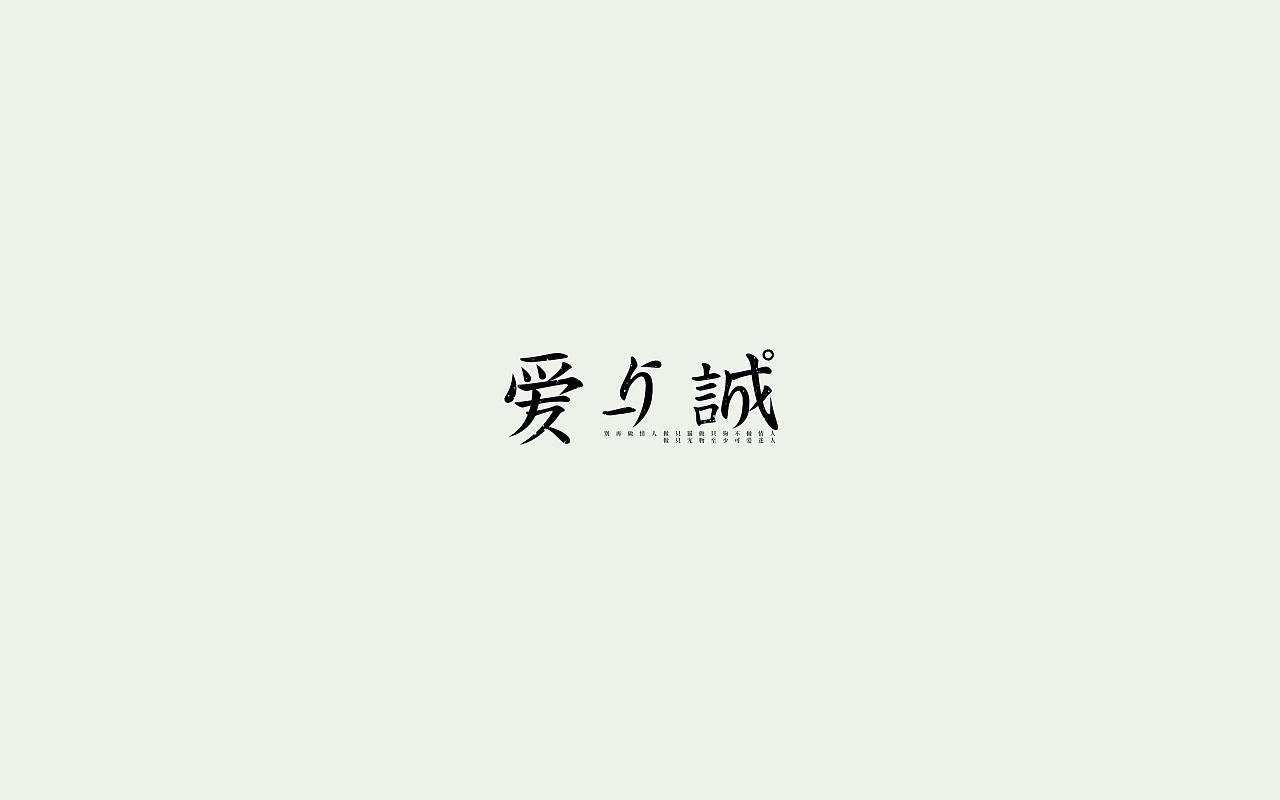 24P Creative Chinese font logo design scheme #.1753