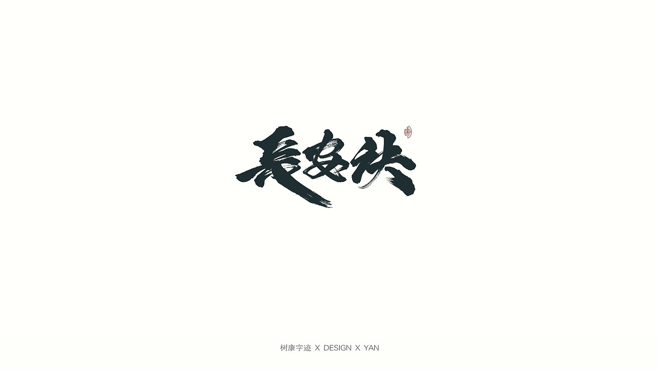 24P Creative Chinese font logo design scheme #.1754