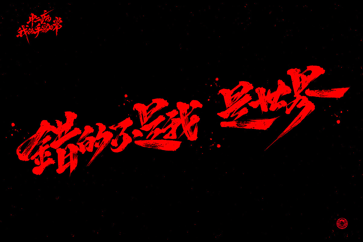 28P Chinese traditional calligraphy brush calligraphy font style appreciation #.1827