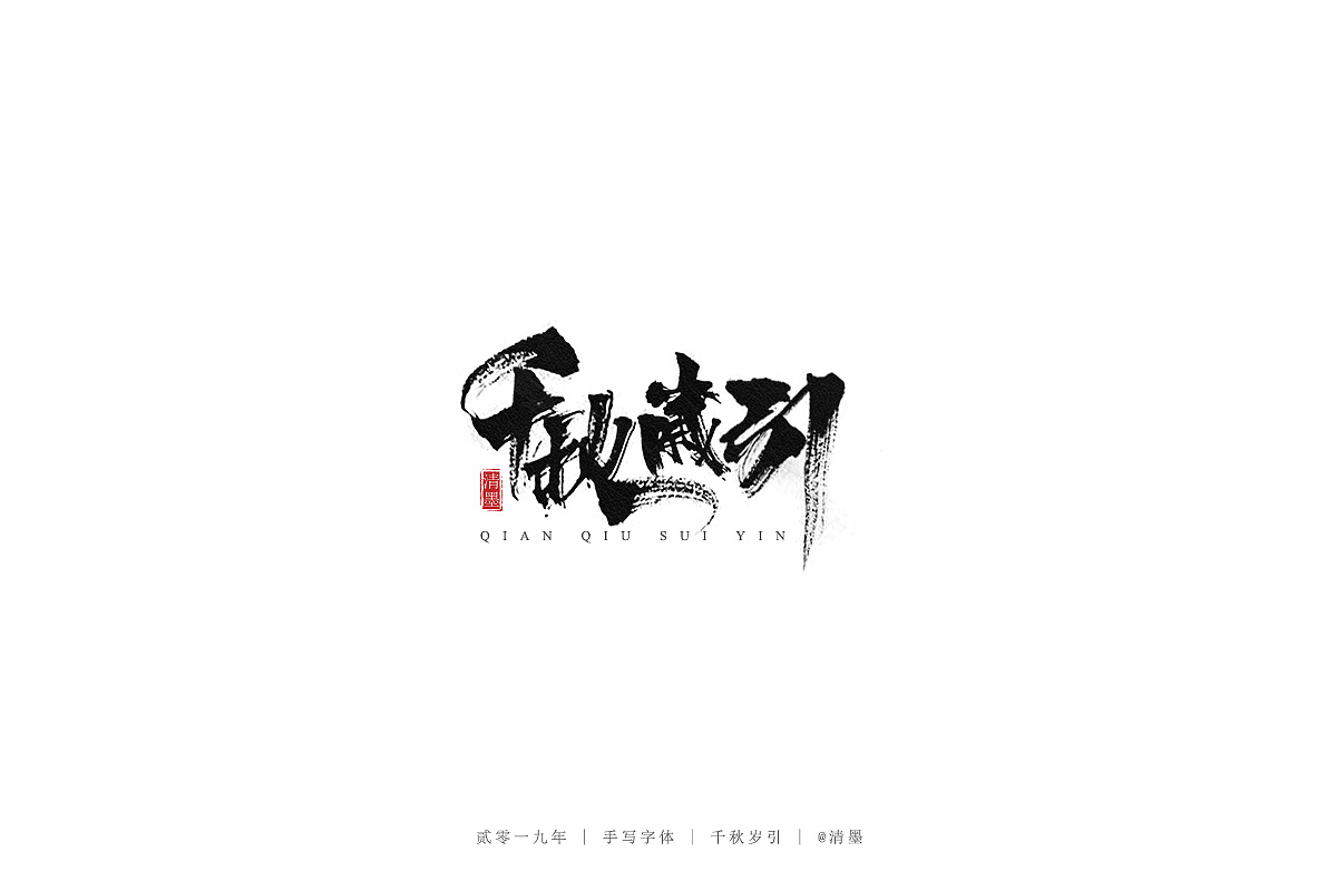 34P Chinese traditional calligraphy brush calligraphy font style appreciation #.1828