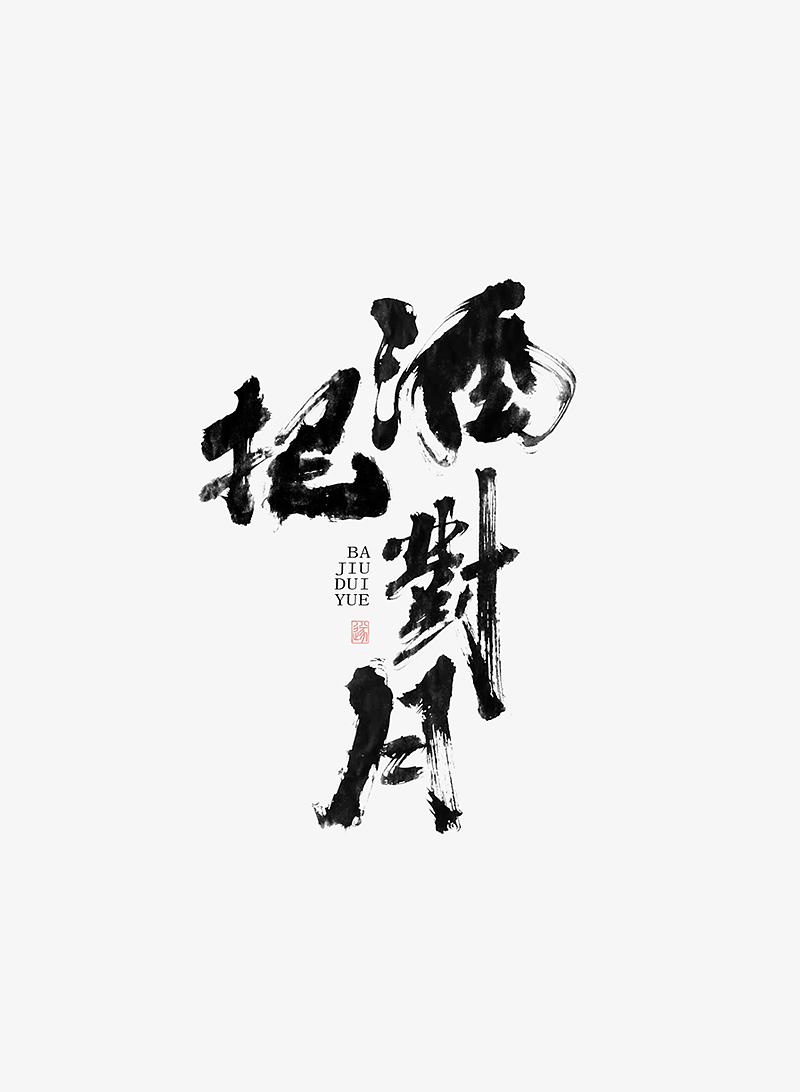 12P Chinese traditional calligraphy brush calligraphy font style appreciation #.1829