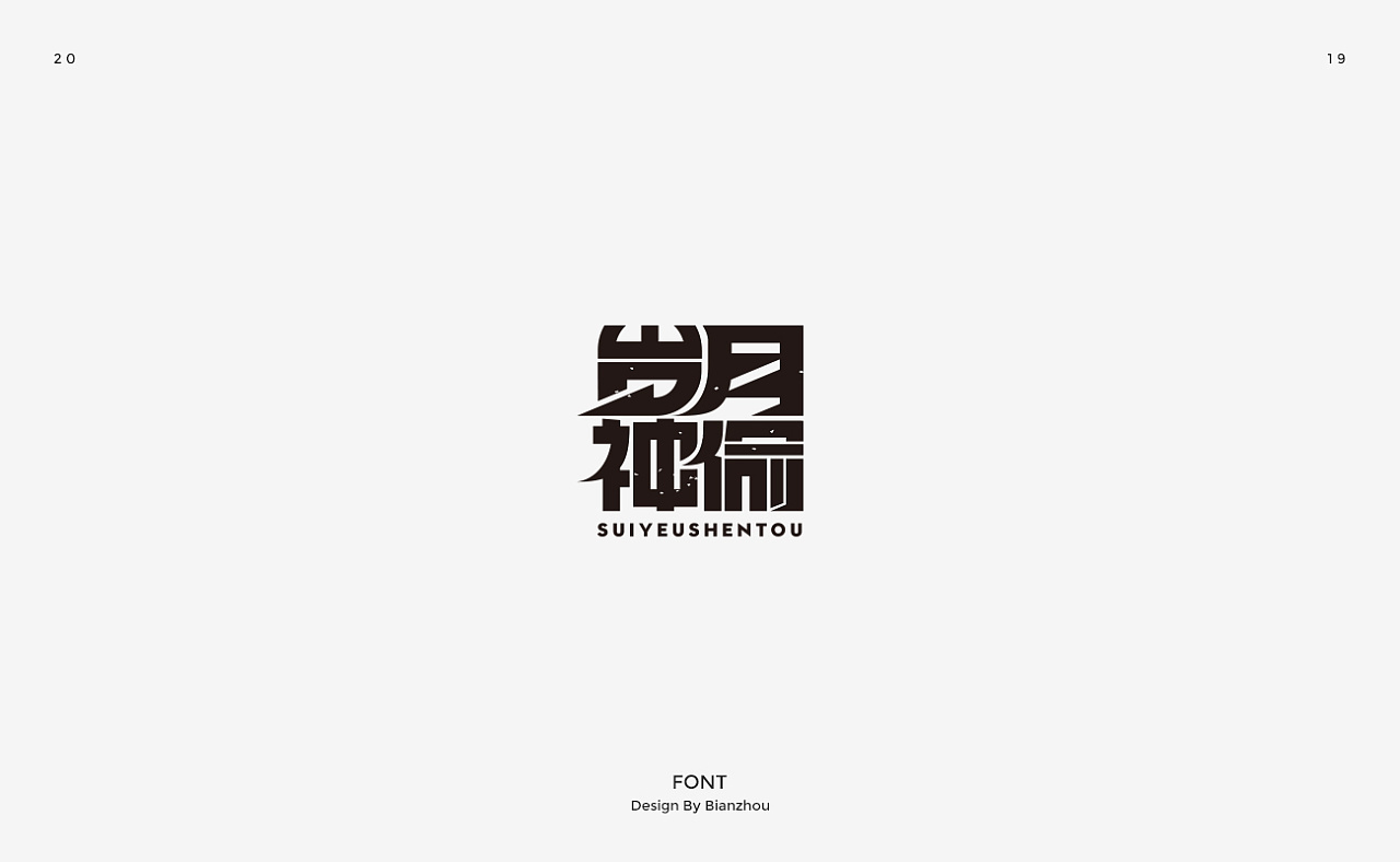 Chinese Font Design-From Shanghai Designers