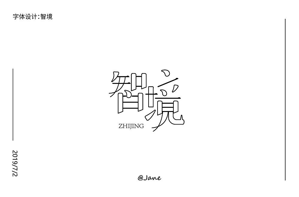20P Creative Chinese font logo design scheme #.1756