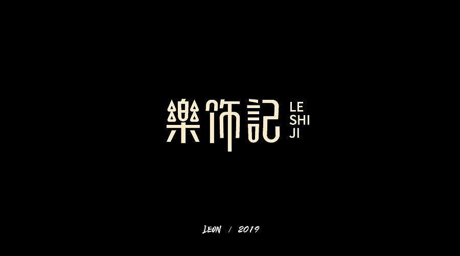 9P Creative Chinese font logo design scheme #.1757