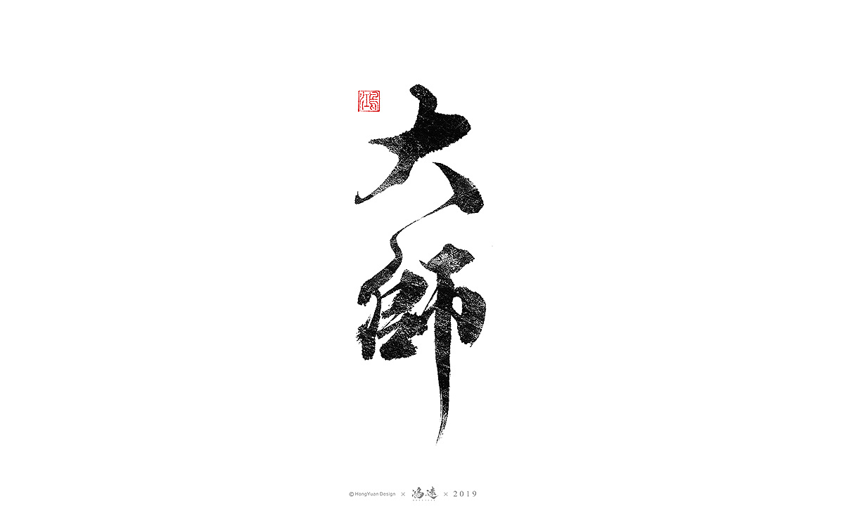 9P Chinese traditional calligraphy brush calligraphy font style appreciation #.1833