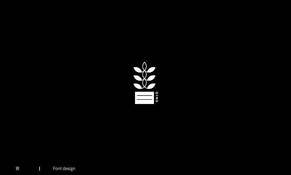 22P Creative Chinese font logo design scheme #.1758