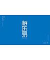 9P Creative Chinese font logo design scheme #.1759