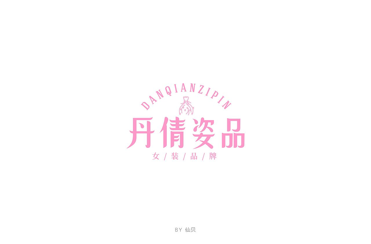 30P Creative Chinese font logo design scheme #.1761