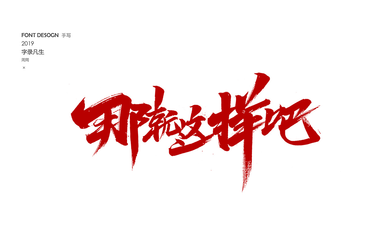 24P Chinese traditional calligraphy brush calligraphy font style appreciation #.1836