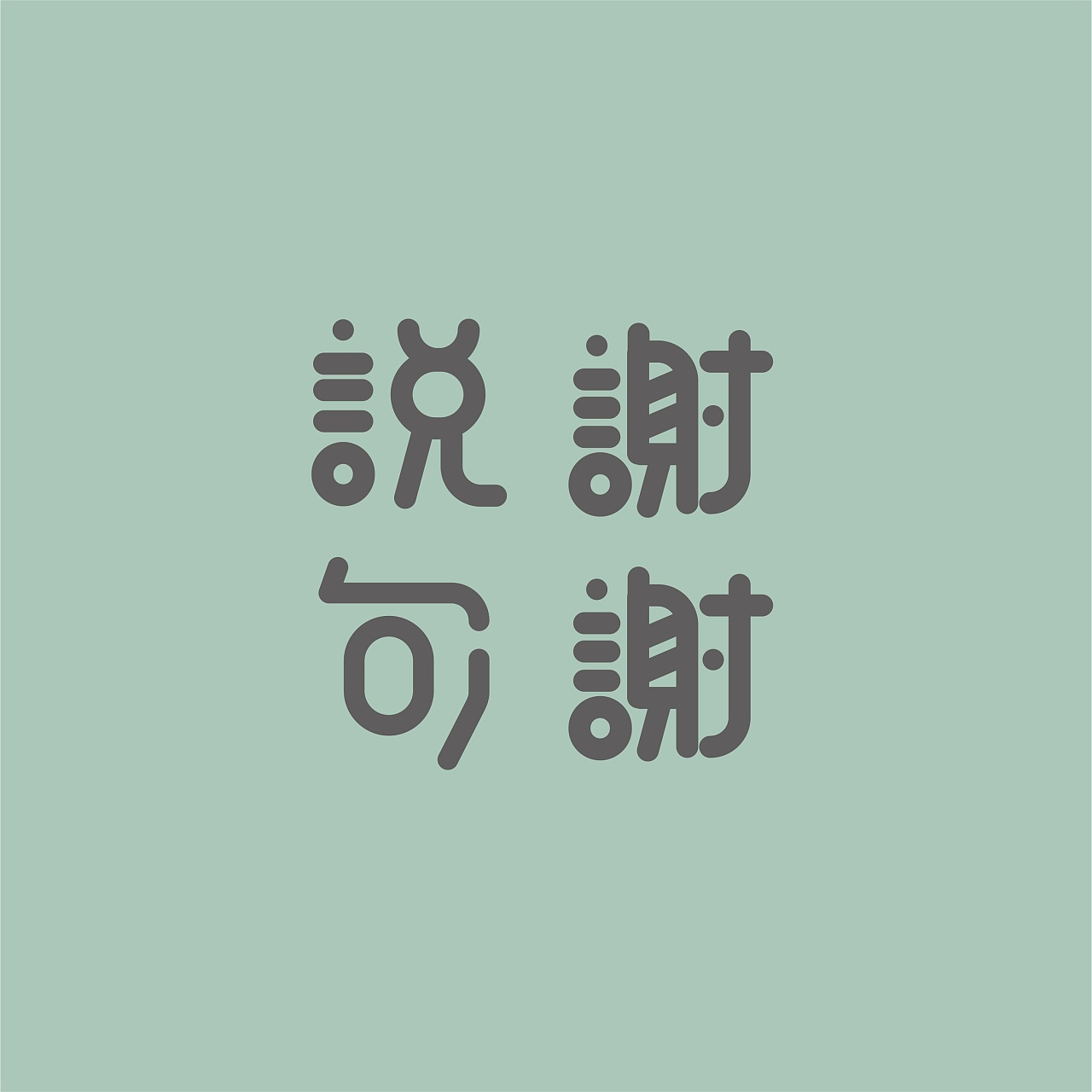 6P Creative Chinese font logo design scheme #.1763
