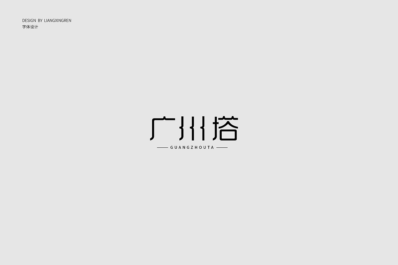 6P Creative Chinese font logo design scheme #.1764