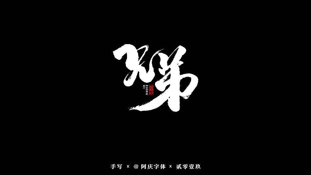 41P Chinese traditional calligraphy brush calligraphy font style appreciation #.1838
