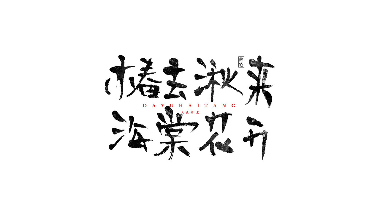 15P Chinese traditional calligraphy brush calligraphy font style appreciation #.1839