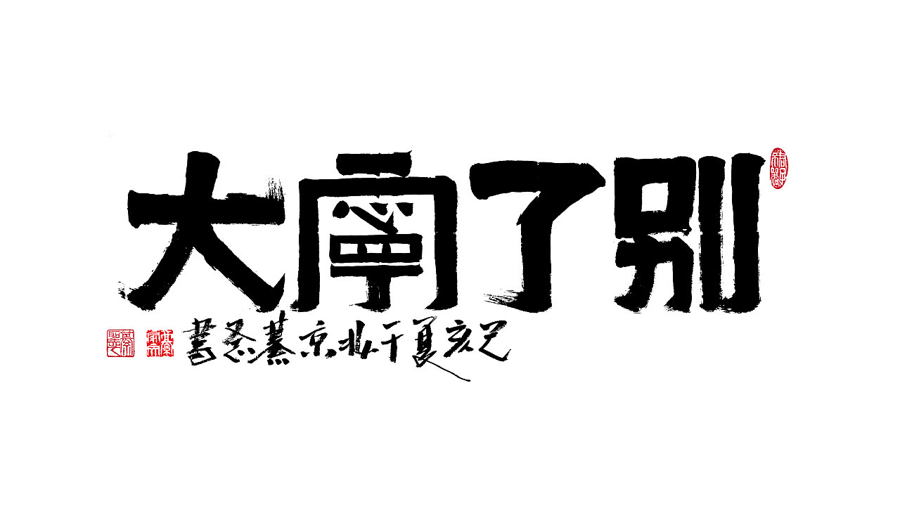 10P Chinese traditional calligraphy brush calligraphy font style appreciation #.1841