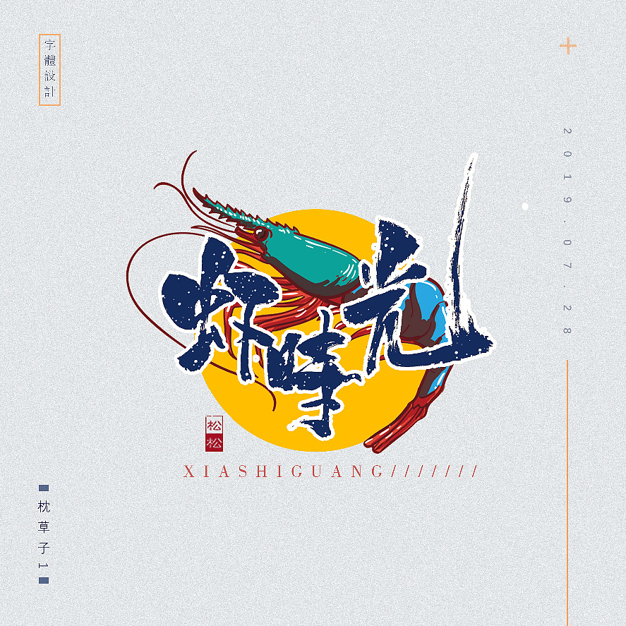 46P Chinese commercial font design collection #.129