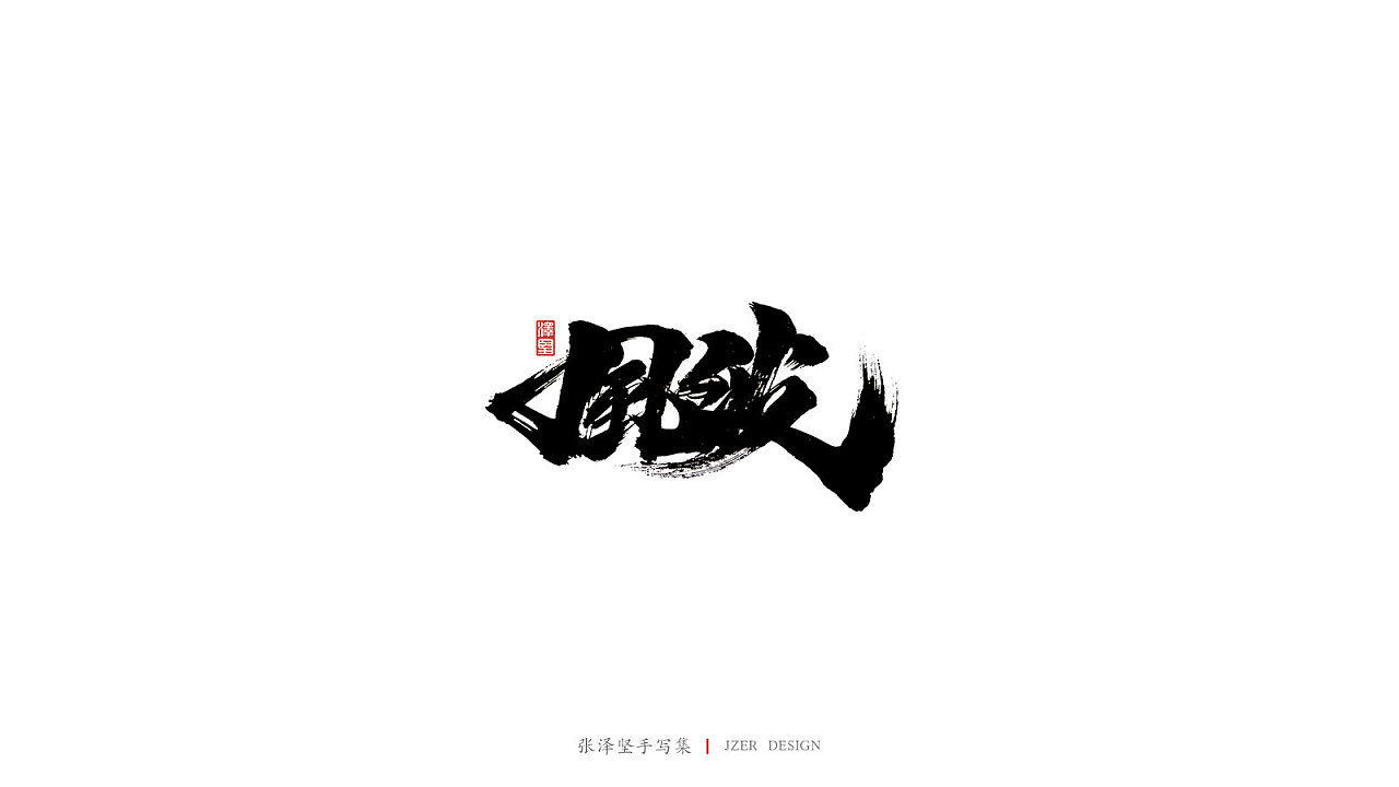 15P Chinese traditional calligraphy brush calligraphy font style appreciation #.1842