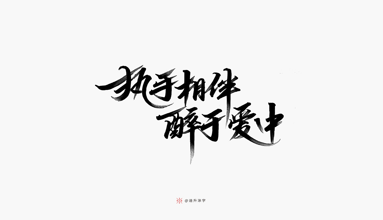 16P Chinese traditional calligraphy brush calligraphy font style appreciation #.1845