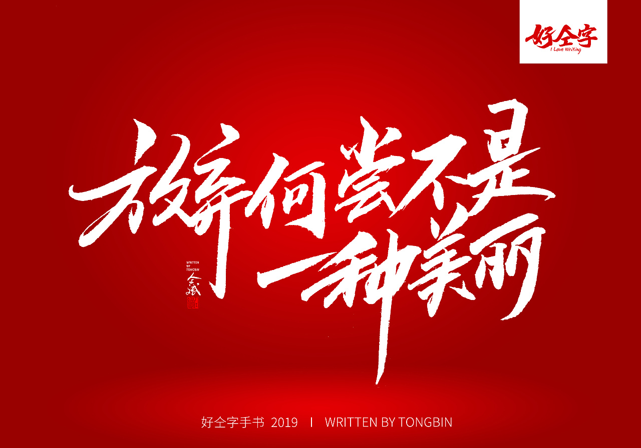 32P Chinese traditional calligraphy brush calligraphy font style appreciation #.1846