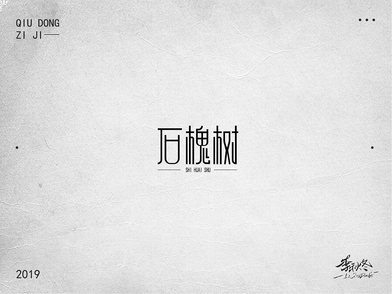 33P Creative Chinese font logo design scheme #.1769