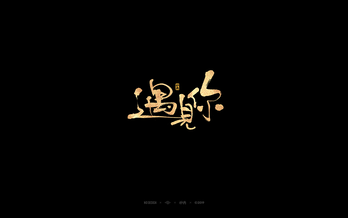 13P Font Design for Chinese Valentine's Day-Tanabata Festival