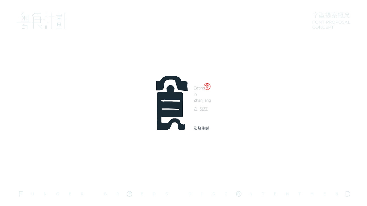The same Chinese characters, 100 different design methods