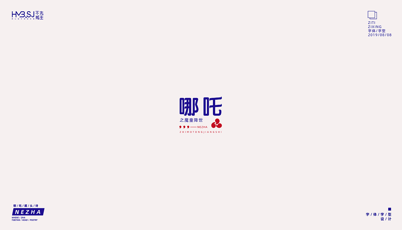 18P Creative Chinese font logo design scheme #.1771