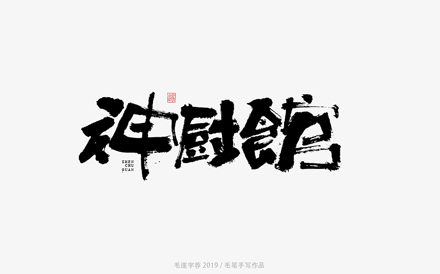 10P Chinese traditional calligraphy brush calligraphy font style appreciation #.1850